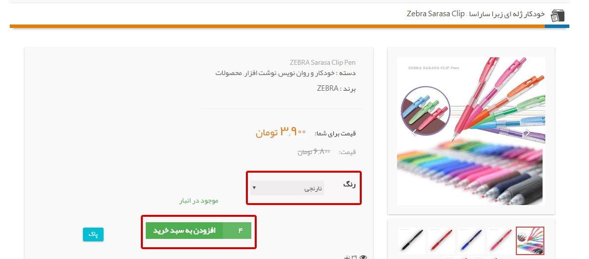 خرید از فروشگاه اینترنتی تحریر20